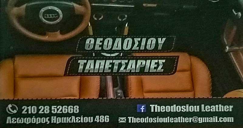 Theodosiou Leather