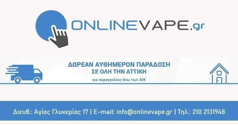 Onlinevape.gr - BMW KINGS
